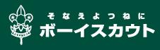 ボーイスカウト京都連盟