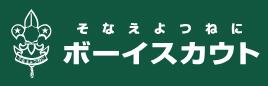 ボーイスカウト大阪連盟