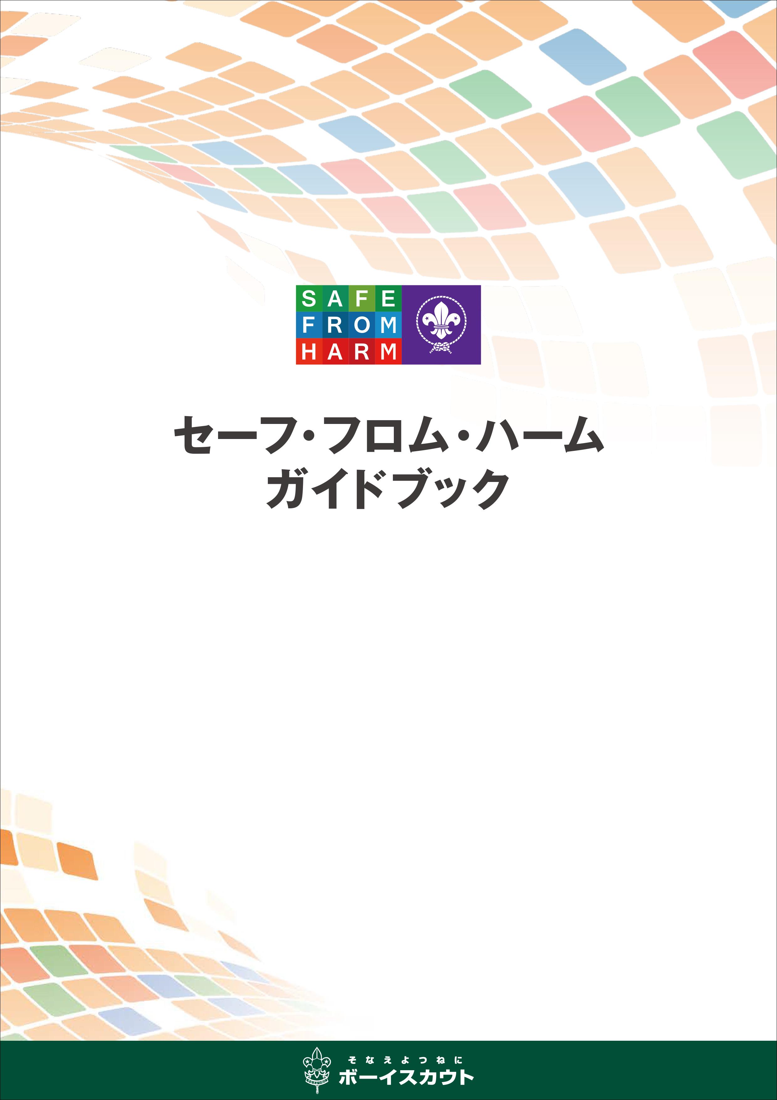 セーフ・フロム・ハーム ガイドブック