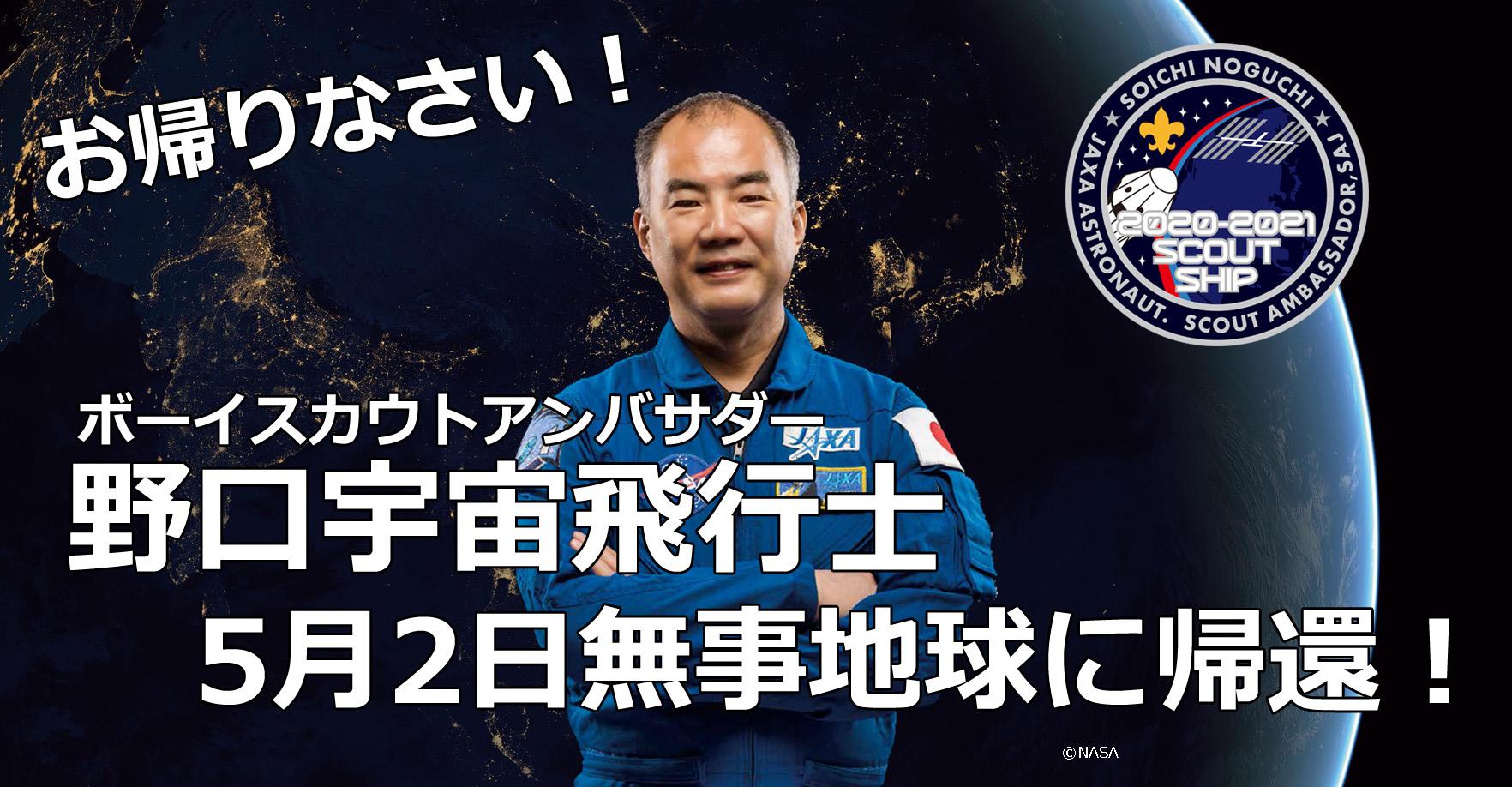 ボーイスカウトアンバサダー野口宇宙飛行士5月2日無事地球に帰還!